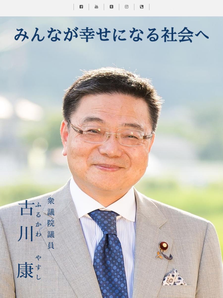 衆議院議員古川康公式サイト
